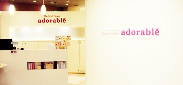 アドラーブル八幡東店