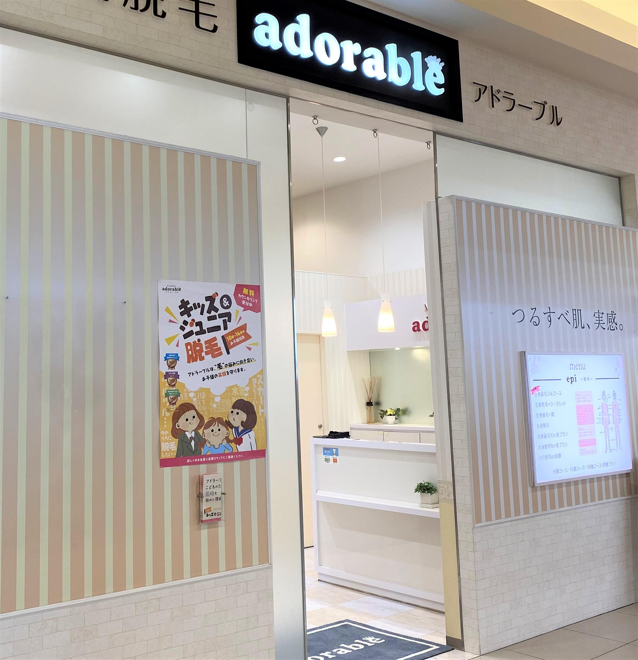 アドラーブル大牟田店