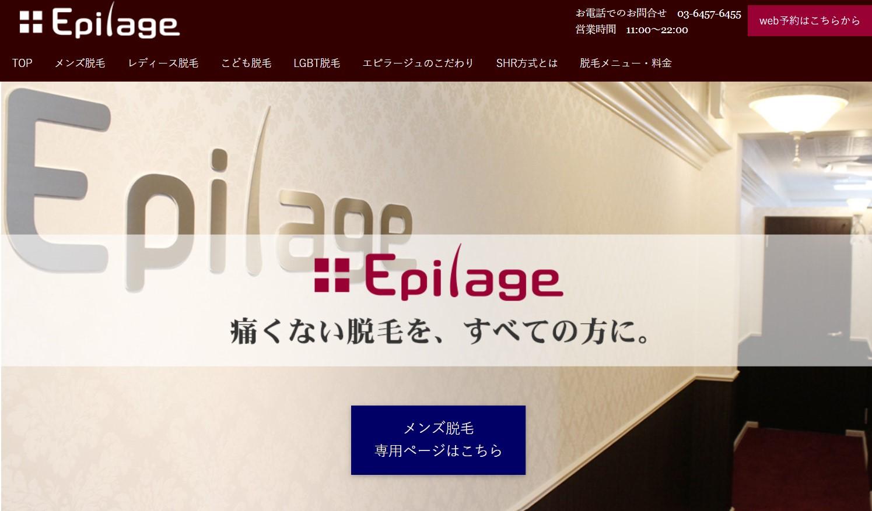 epilage